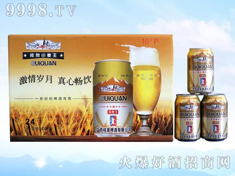 桂泉啤酒・小麦王318ml-啤酒招商信息