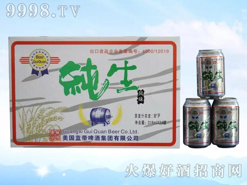 桂泉啤酒・纯生风味318ml