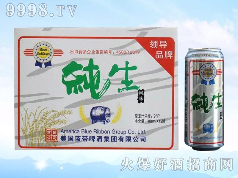 桂泉啤酒・纯生488ml