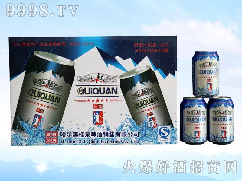 桂泉啤酒・冰纯318ml-啤酒招商信息