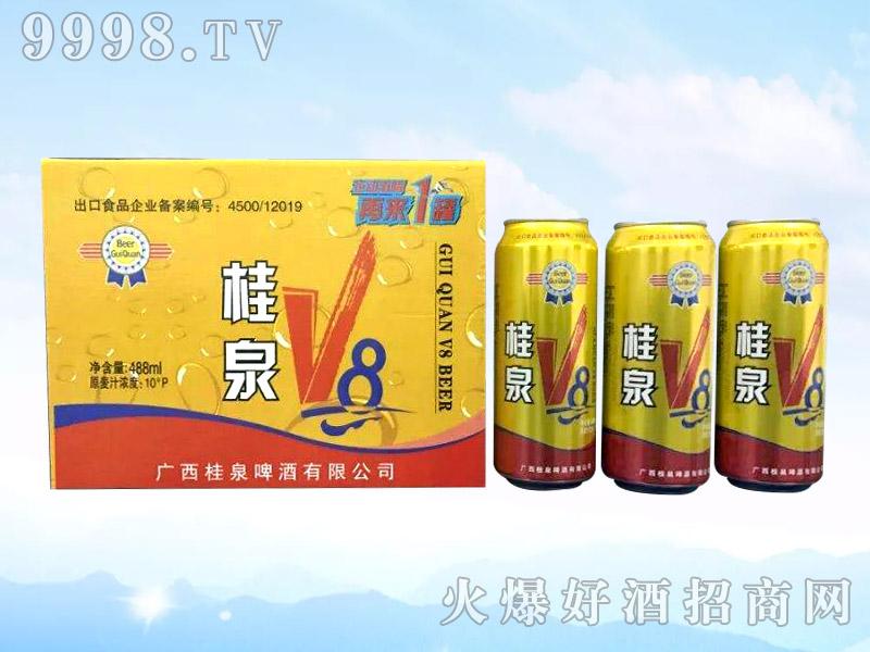 桂泉啤酒・V8-488ml-啤酒招商信息
