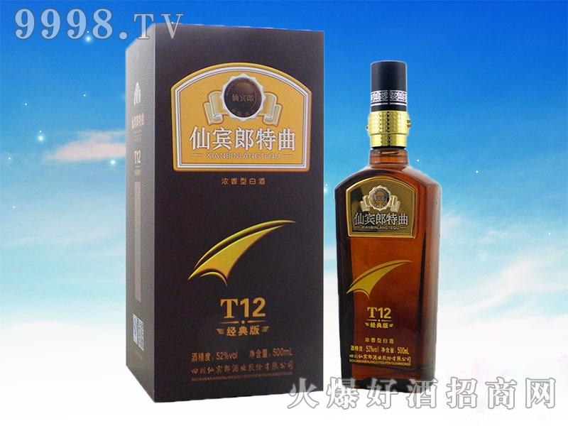 仙宾郎特曲酒52°经典版T12