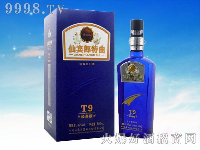 仙宾郎特曲酒42°经典版T9