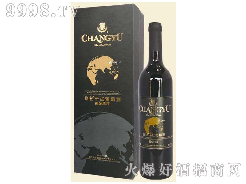 张裕黄金纬度干红葡萄酒