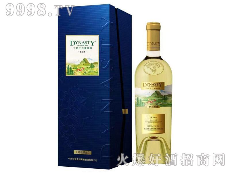 王朝高级精选薏丝琳干白葡萄酒(方盒)