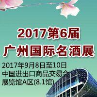 2017广州国际名酒展