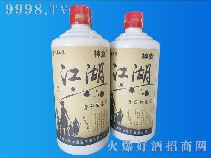 小神女-江湖酒
