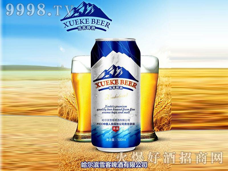 雪客啤酒冰晶易拉罐装330ml-啤酒招商信息