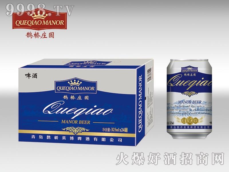 鹊桥庄园啤酒 325ml×24罐-啤酒招商信息