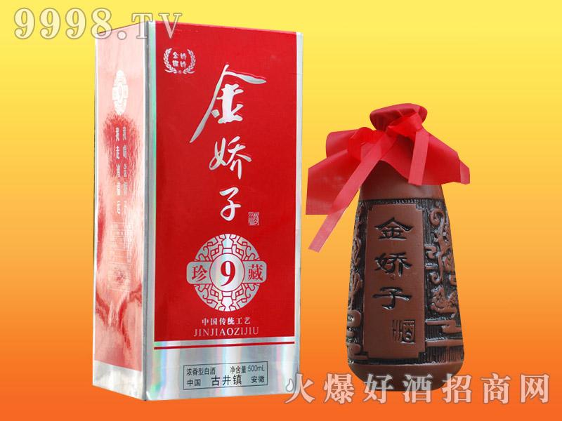金娇子酒・珍藏9