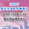 2017重庆全国秋季糖酒会