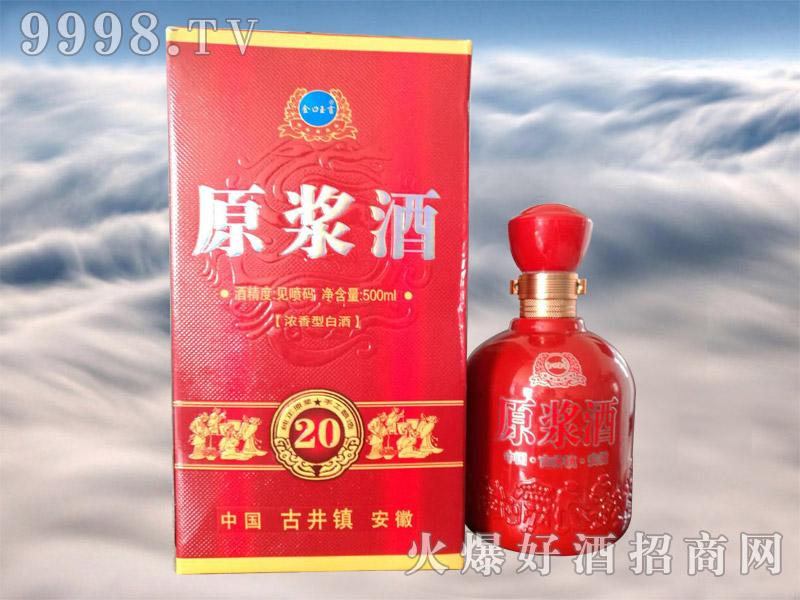金口玉言原浆酒20