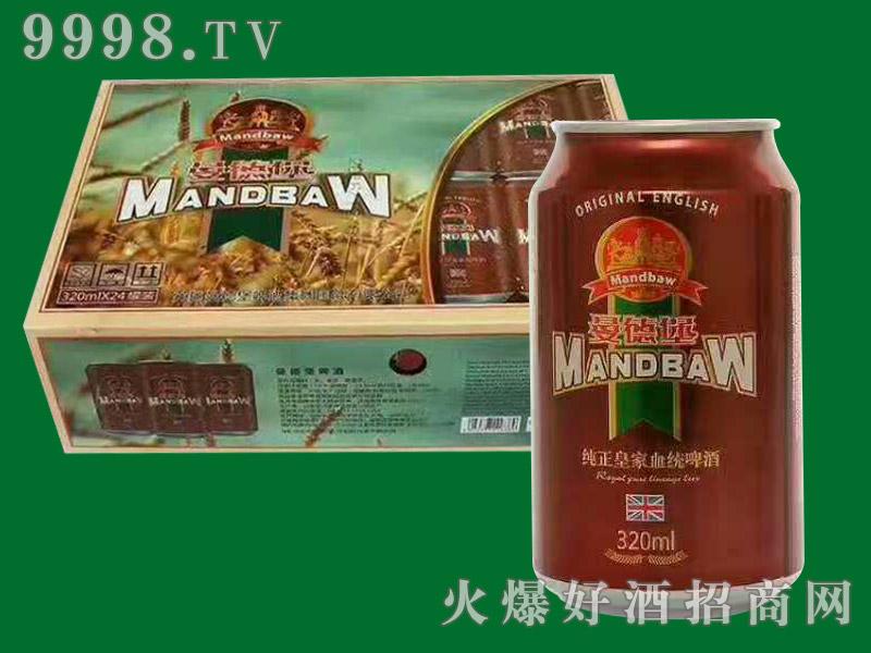 曼德堡啤酒320mlx24(易拉罐装)