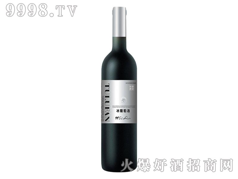 丝路冰葡萄酒