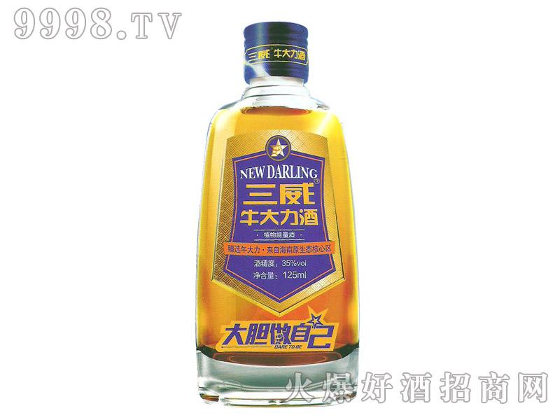 三威牛大力酒125ml-保健酒招商信息