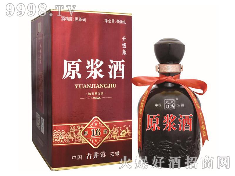 合兴坊升级版原浆酒16