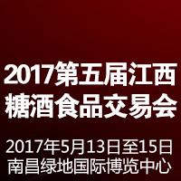 2017江西南昌糖酒会