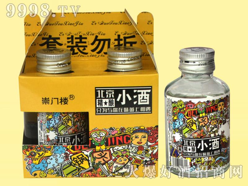 崇门楼北京精酿小酒
