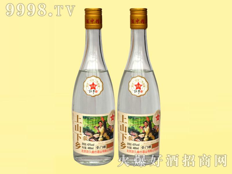 崇门楼北京故事酒・上山下乡