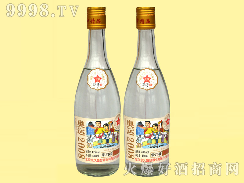 崇门楼北京故事酒・奥运2008