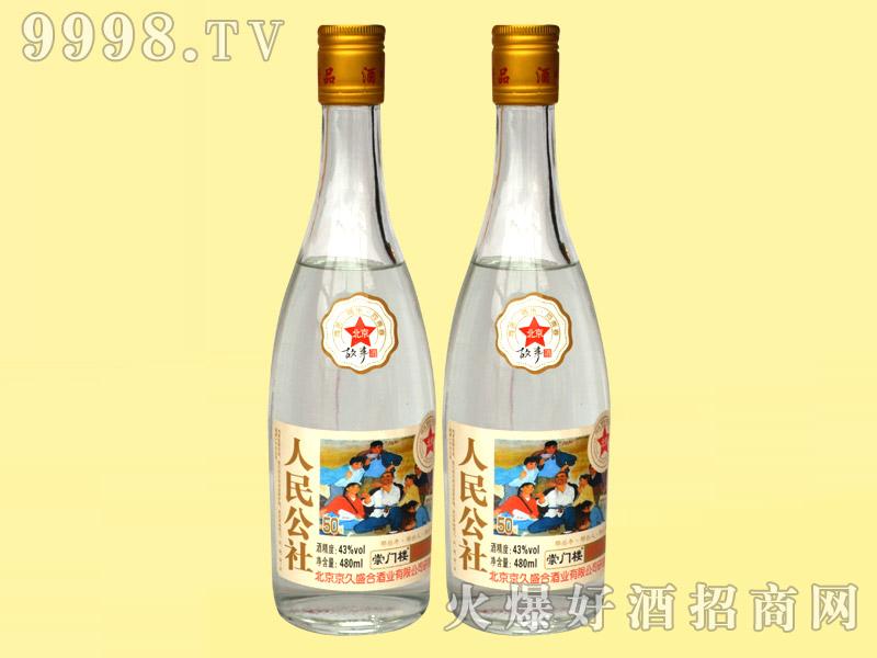 崇门楼北京故事酒・人民公社