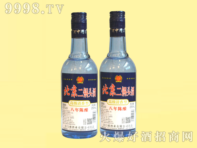 崇门楼北京二锅头酒陈酿8・43°250ml