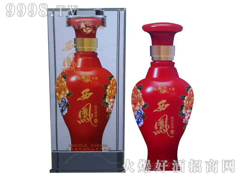 凤天成运西凤酒50°500ml