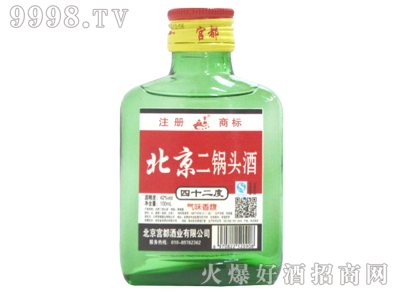 北京二锅头酒42度100ml蓝瓶