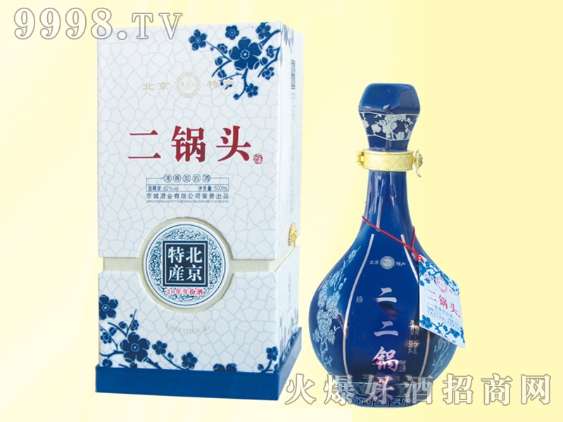 京小二二锅头酒年份酒二十52度