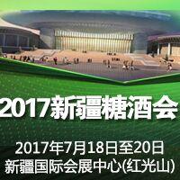 2017新疆糖酒会