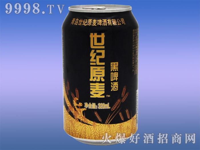 世纪原麦黑啤酒10度320ml