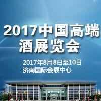 2017中国高端酒展览会
