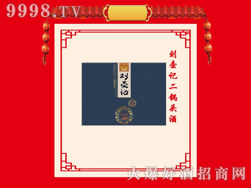 刘壶记二锅头酒礼盒青花瓷2瓶装