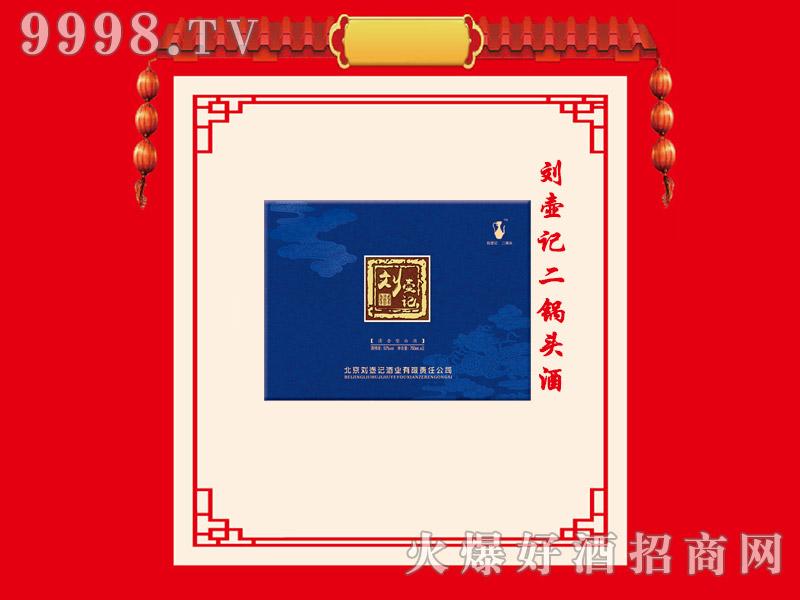 刘壶记二锅头酒礼盒经典2瓶装