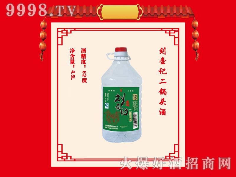 刘壶记二锅头酒62°4.5L