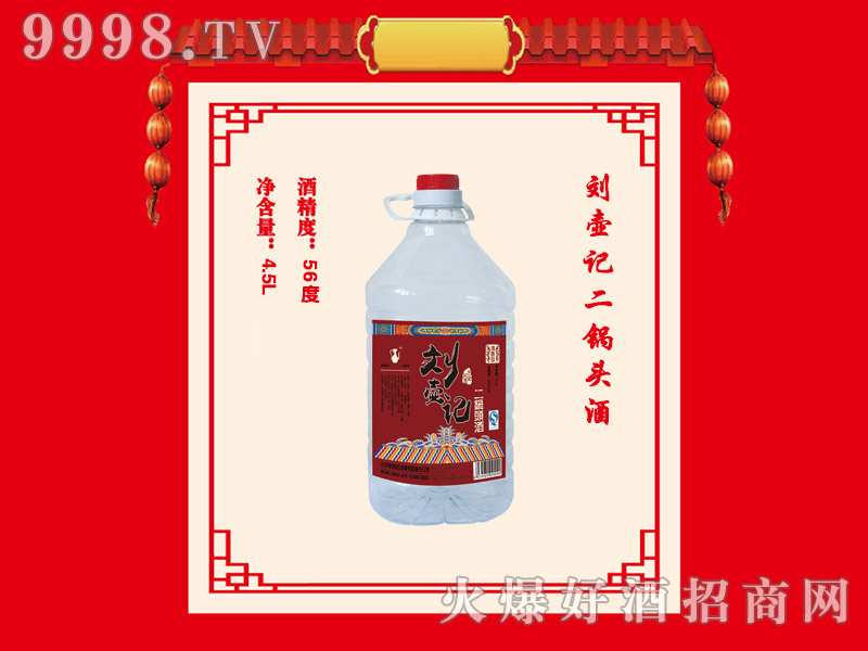 刘壶记二锅头酒56°4.5L