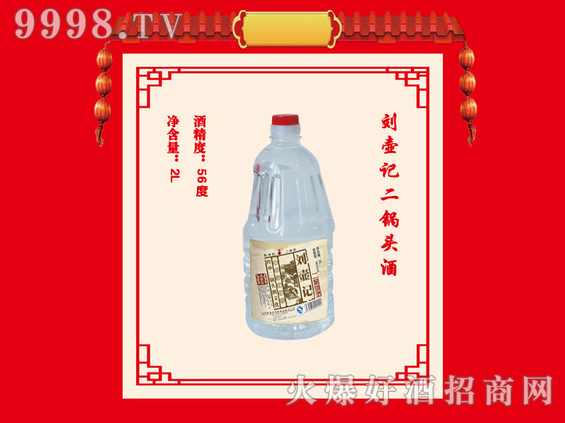 刘壶记二锅头酒56°2L