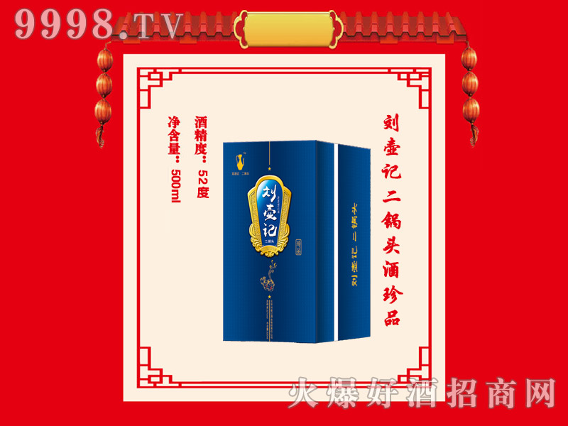 刘壶记二锅头酒珍品