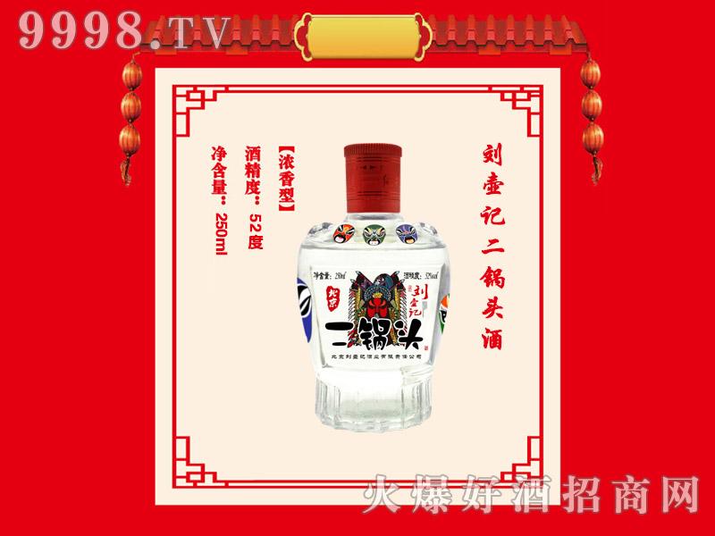 刘壶记北京二锅头酒250ml