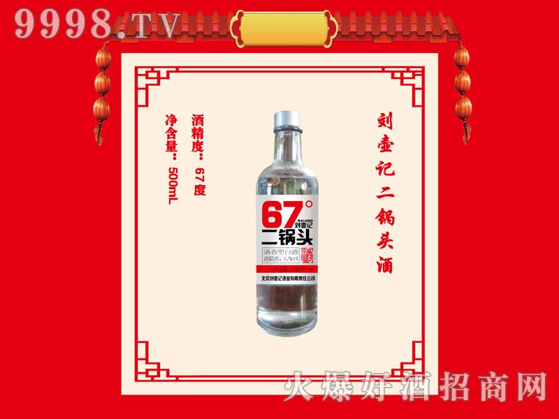刘壶记二锅头酒67°