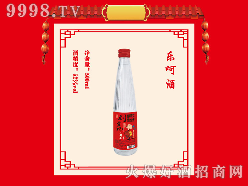 刘壶记二锅头乐呵酒52°