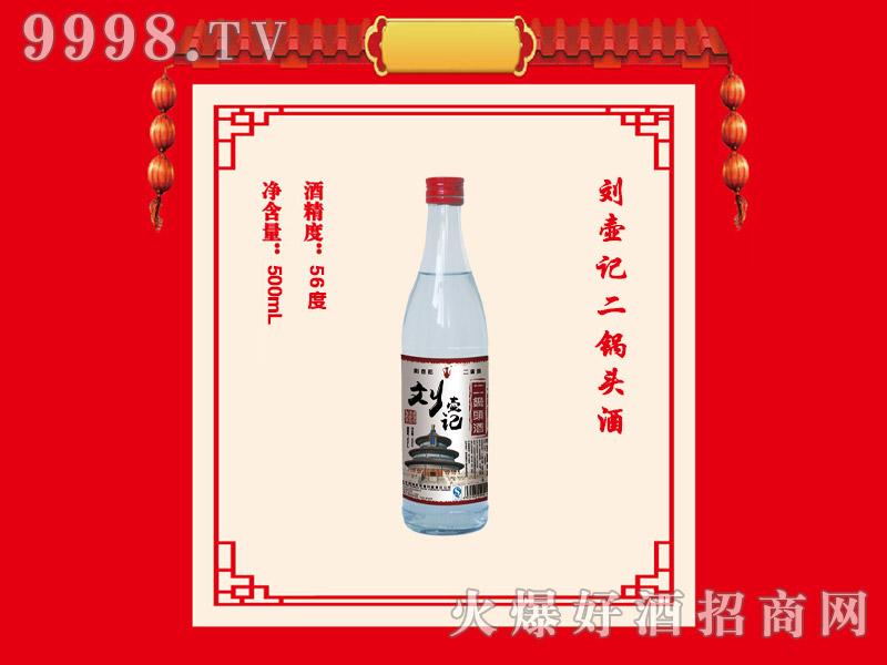 刘壶记二锅头酒大白瓶