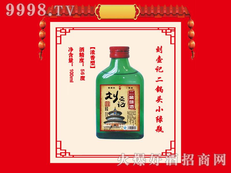 刘壶记二锅头酒小绿瓶