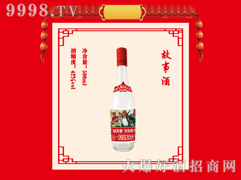 刘壶记故事酒