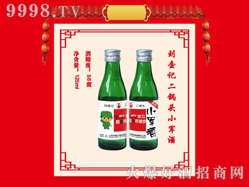 刘壶记二锅头小军酒
