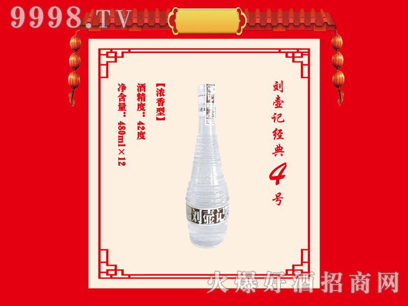 刘壶记二锅头经典4号-北京刘壶记酒业有限责任公司