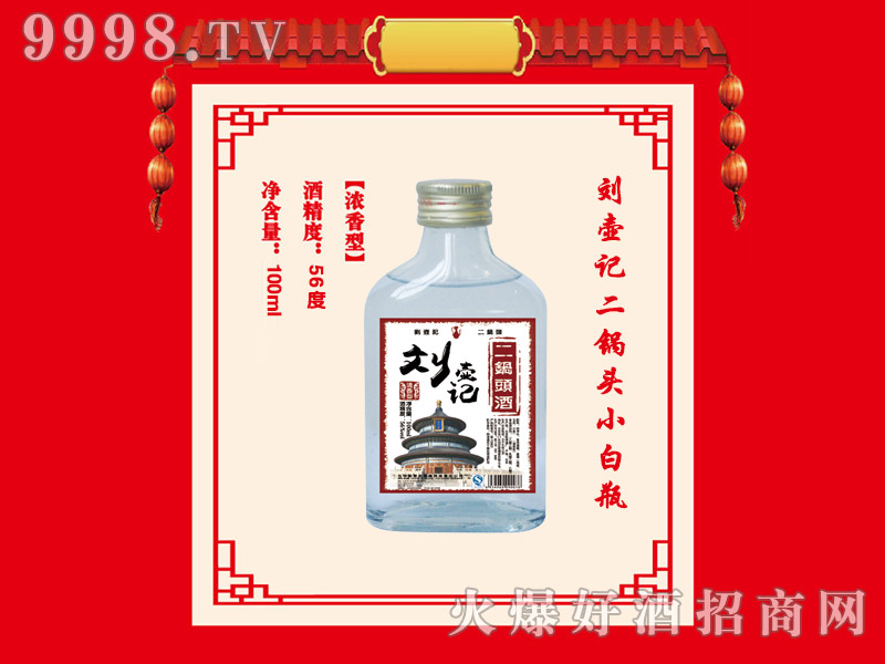刘壶记二锅头酒小白瓶