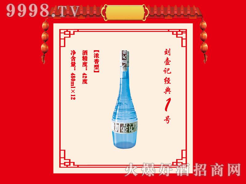 刘壶记二锅头经典1号-北京刘壶记酒业有限责任公司