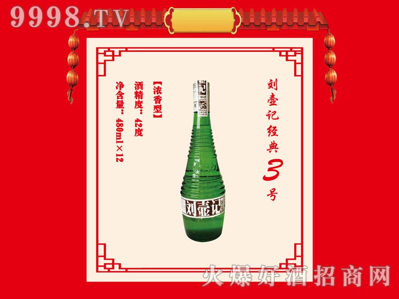 刘壶记二锅头经典3号-北京刘壶记酒业有限责任公司