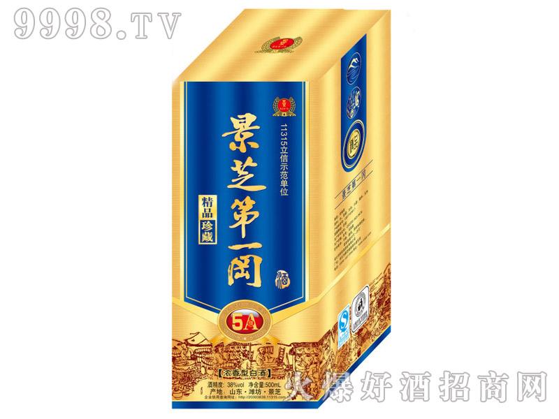 景芝第一冈精品珍藏5A黄盒